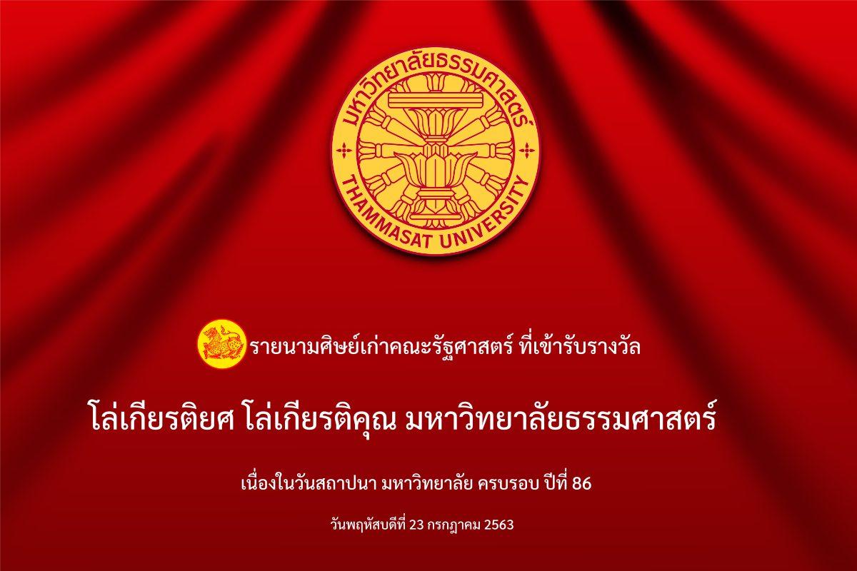 รางวัลโล่เกียรติยศ มหาวิทยาลัยธรรมศาสตร์ 2563